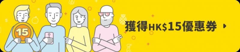 邀請朋友獲得HK$15優惠券